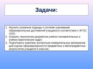 Задачи: Изучить основные подходы к системе оценивания образовательных достиже
