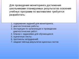 Для проведения мониторинга достижения школьниками планируемых результатов ос