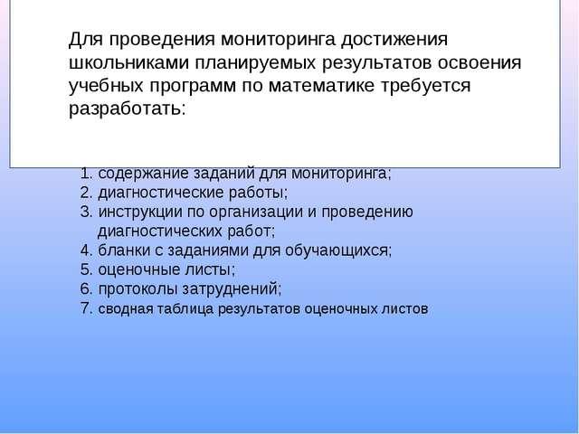 Для проведения мониторинга достижения школьниками планируемых результатов ос...