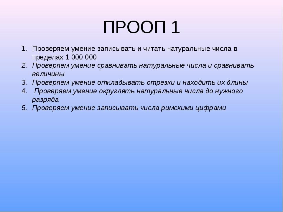 ПРООП 1 Проверяем умение записывать и читать натуральные числа в пределах 10...