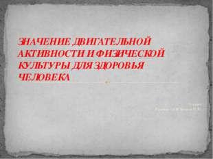 10 класс Учитель ОБЖ Ветров И.Ю. ЗНАЧЕНИЕ ДВИГАТЕЛЬНОЙ АКТИВНОСТИ И ФИЗИЧЕСК