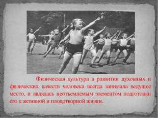 Физическая культура в развитии духовных и физических качеств человека всегда
