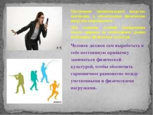 Увеличение эмоциональных нагрузок неизбежно, а обязательные физические нагру