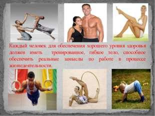 Каждый человек для обеспечения хорошего уровня здоровья должен иметь трениров