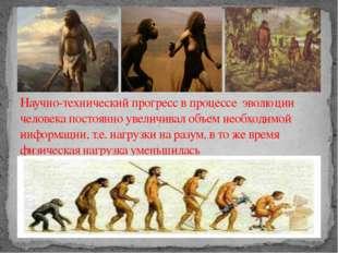 Научно-технический прогресс в процессе эволюции человека постоянно увеличива