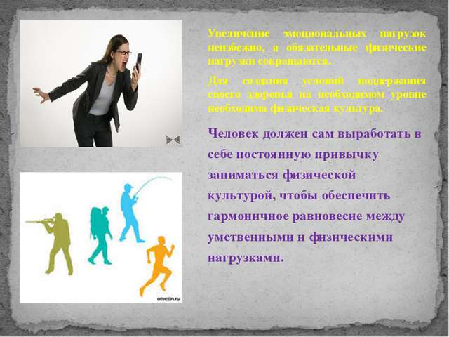 Увеличение эмоциональных нагрузок неизбежно, а обязательные физические нагру...