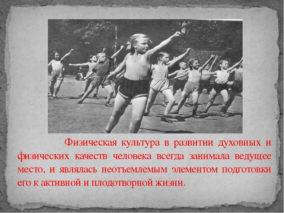 Физическая культура в развитии духовных и физических качеств человека всегда...