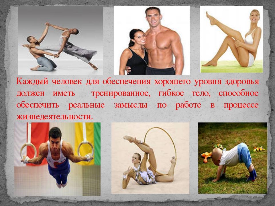 Каждый человек для обеспечения хорошего уровня здоровья должен иметь трениров...