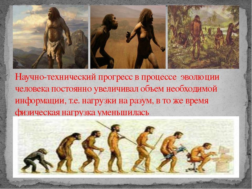 Научно-технический прогресс в процессе эволюции человека постоянно увеличива...