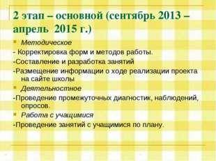 2 этап – основной (сентябрь 2013 – апрель 2015 г.) Методическое - Корректиров