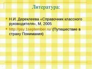 Литература: Н.И. Дереклеева «Справочник классного руководителя», М, 2005 http
