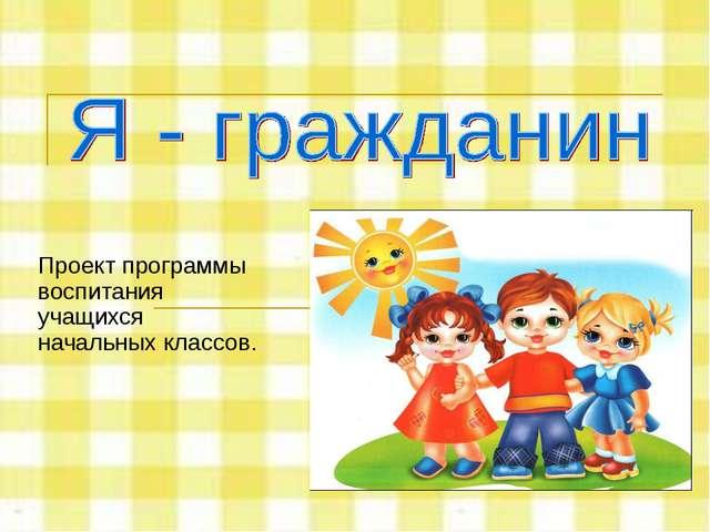 Проект программы воспитания учащихся начальных классов.