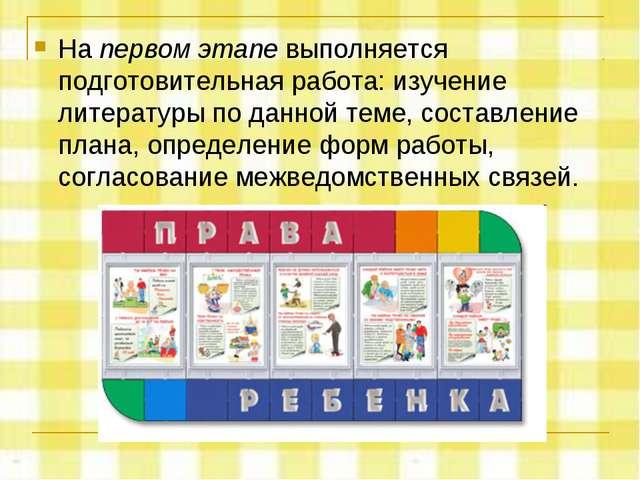 На первом этапе выполняется подготовительная работа: изучение литературы по д...