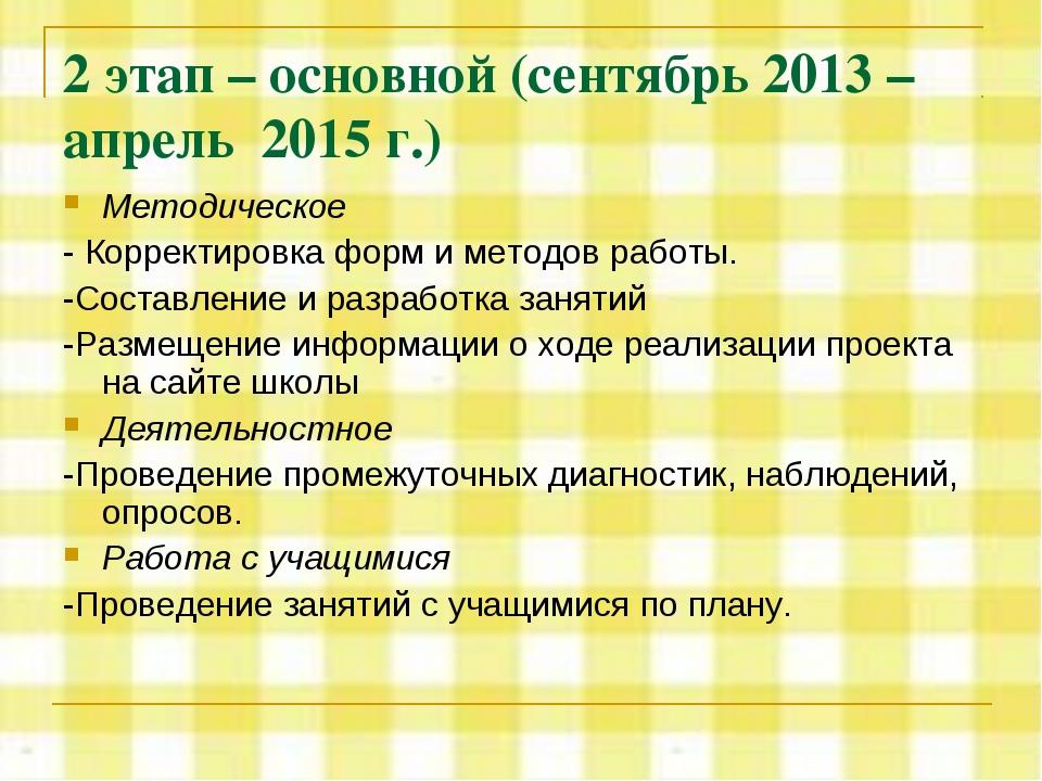 2 этап – основной (сентябрь 2013 – апрель 2015 г.) Методическое - Корректиров...