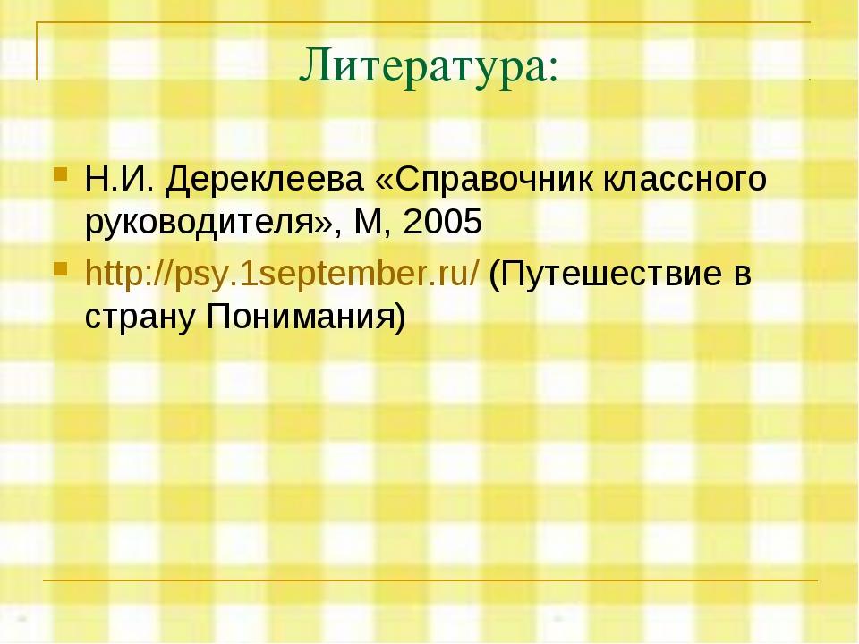Литература: Н.И. Дереклеева «Справочник классного руководителя», М, 2005 http...