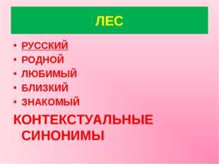 ЛЕС РУССКИЙ РОДНОЙ ЛЮБИМЫЙ БЛИЗКИЙ ЗНАКОМЫЙ КОНТЕКСТУАЛЬНЫЕ СИНОНИМЫ