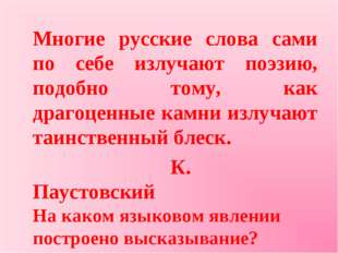 Многие русские слова сами по себе излучают поэзию, подобно тому, как драгоце