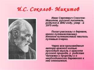 И.С. Соколов- Микитов Иван Сергеевич Соколов-Микитов, русский писатель, ро