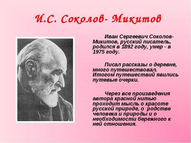 И.С. Соколов- Микитов Иван Сергеевич Соколов-Микитов, русский писатель, ро...