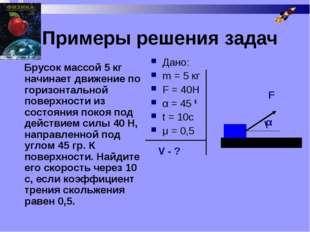 Примеры решения задач Брусок массой 5 кг начинает движение по горизонтальной