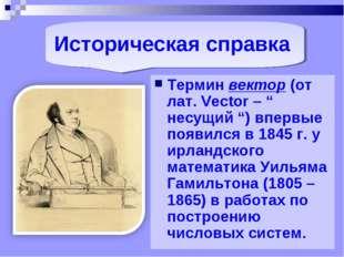 """Историческая справка Термин вектор (от лат. Vector – """" несущий """") впервые поя"""