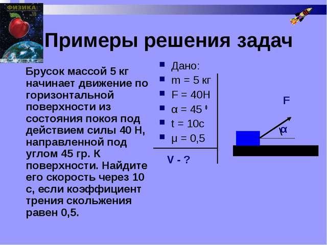 Примеры решения задач Брусок массой 5 кг начинает движение по горизонтальной...