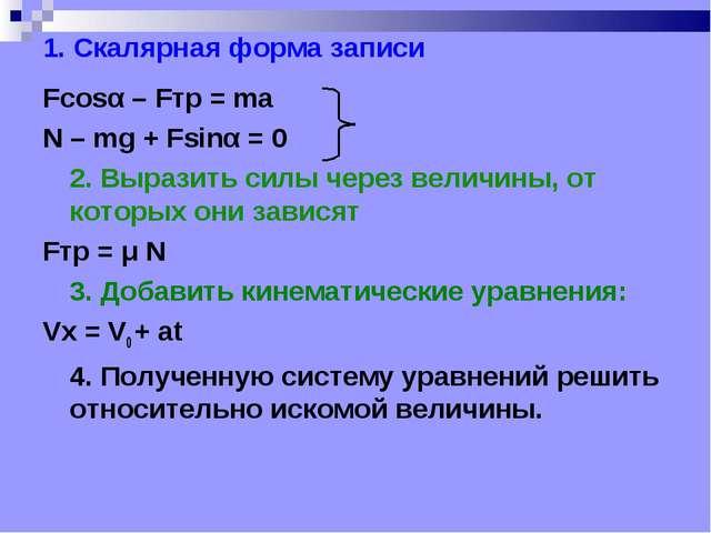 1. Скалярная форма записи Fcosα – Fтр = ma N – mg + Fsinα = 0 2. Выразить си...