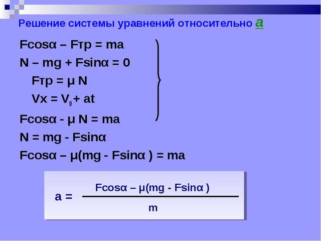 Решение системы уравнений относительно а Fcosα – Fтр = ma N – mg + Fsinα = 0...