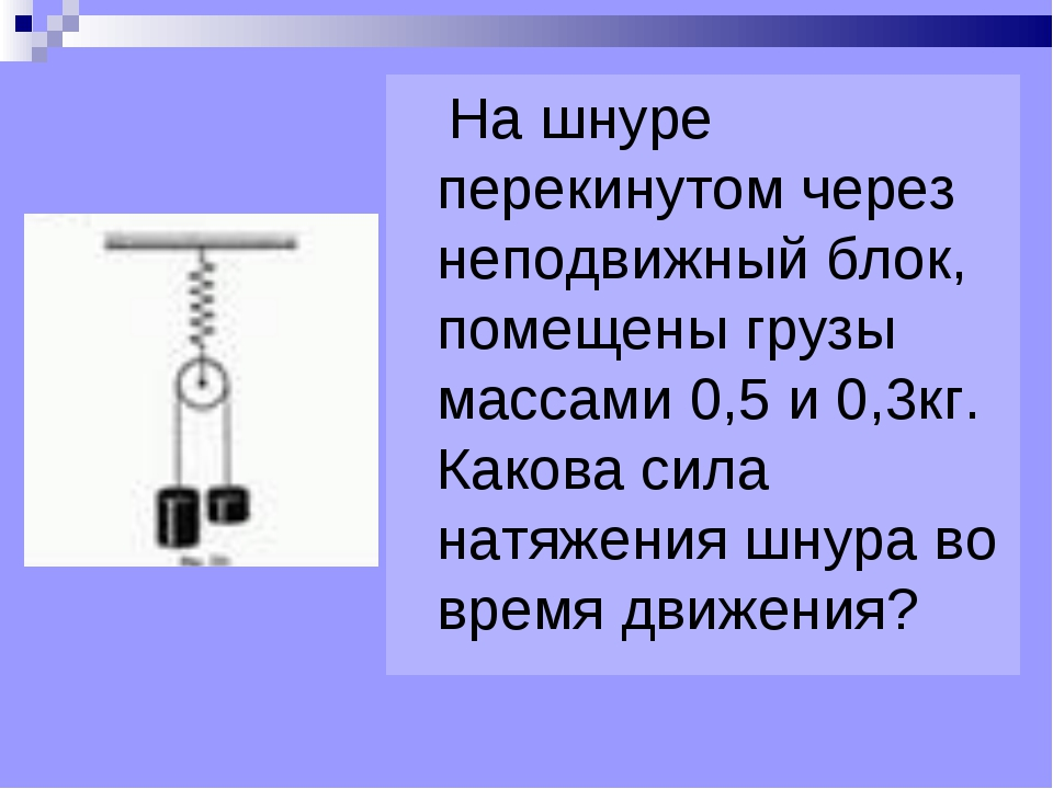 На шнуре перекинутом через неподвижный блок, помещены грузы массами 0,5 и 0,...