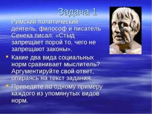Задача 1 Римский политический деятель, философ и писатель Сенека писал: «Сты