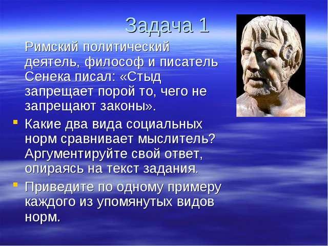 Задача 1 Римский политический деятель, философ и писатель Сенека писал: «Сты...
