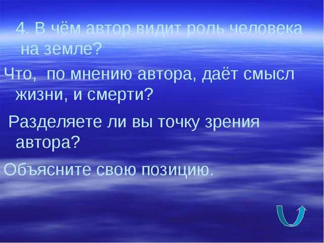 4. В чём автор видит роль человека на земле? Что, по мнению автора, даёт смы...