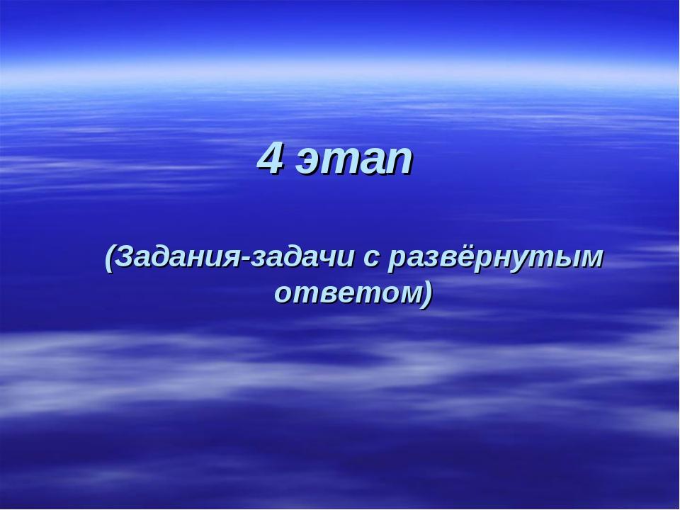 4 этап (Задания-задачи с развёрнутым ответом)