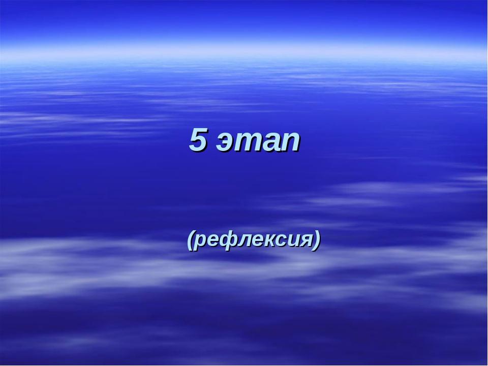 5 этап (рефлексия)