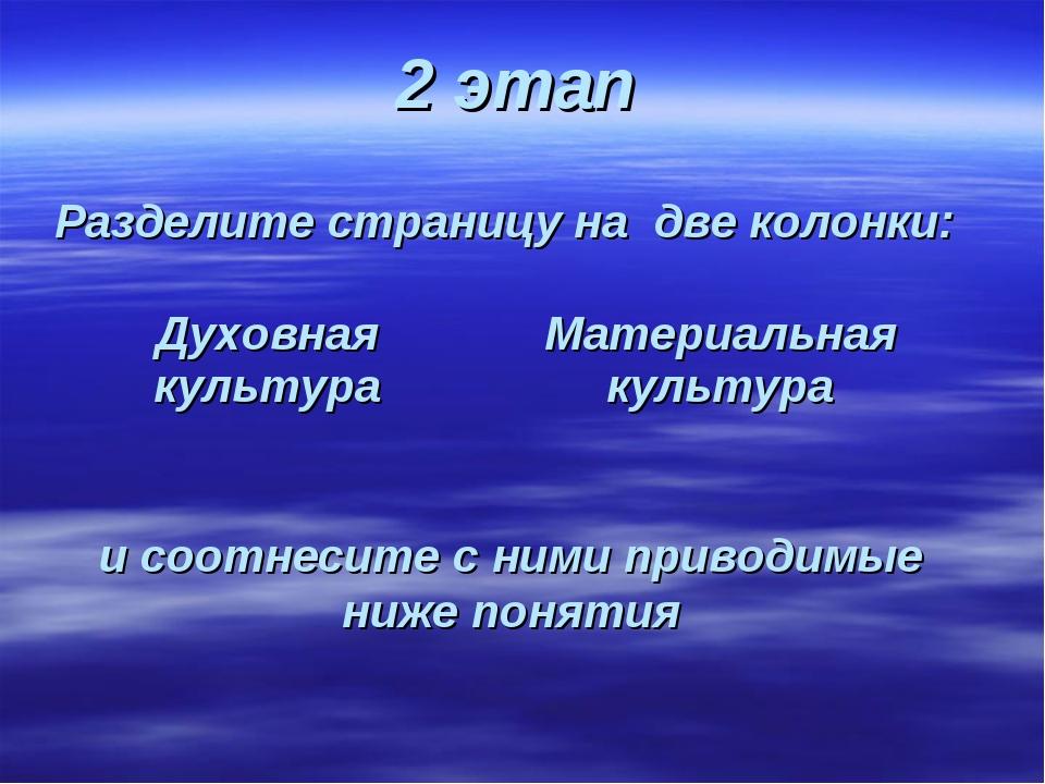 2 этап Разделите страницу на две колонки: и соотнесите с ними приводимые ниже...