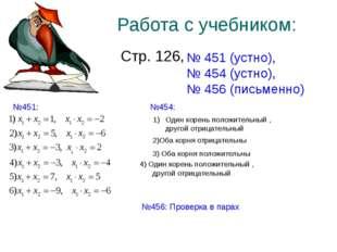 Работа с учебником: Стр. 126, № 451 (устно), № 454 (устно), № 456 (письменно)