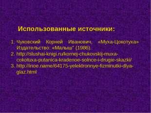 Использованные источники: Чуковский Корней Иванович, «Муха-Цокотуха» Издатель