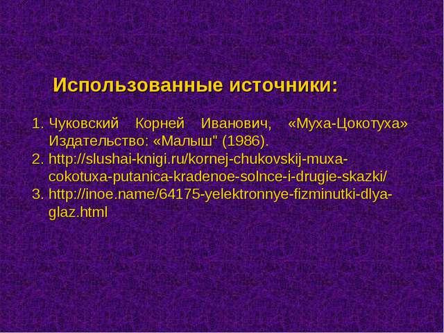 Использованные источники: Чуковский Корней Иванович, «Муха-Цокотуха» Издатель...