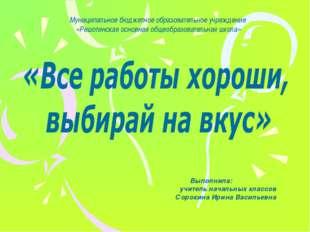 Муниципальное бюджетное образовательное учреждение «Решотинская основная обще
