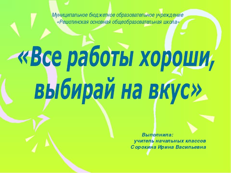 Муниципальное бюджетное образовательное учреждение «Решотинская основная обще...