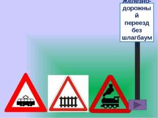 Железно-дорожный переезд без шлагбаума