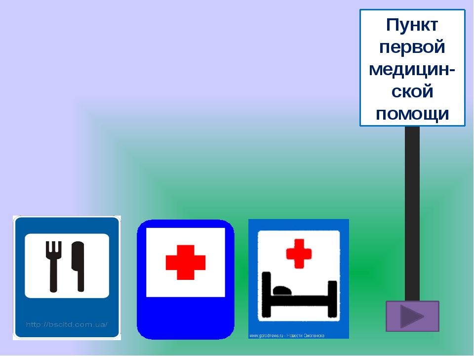 Пункт первой медицин-ской помощи