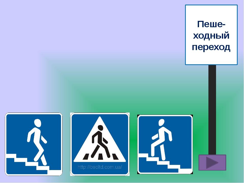 Пеше- ходный переход