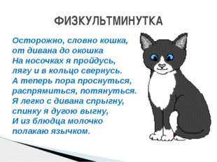 ФИЗКУЛЬТМИНУТКА Осторожно, словно кошка, от дивана до окошка На носочках я пр