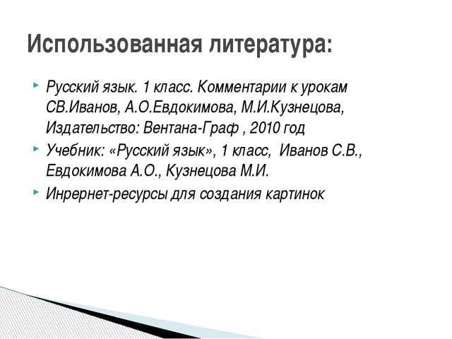 Русский язык. 1 класс. Комментарии к урокам СВ.Иванов, А.О.Евдокимова, М.И.Ку...