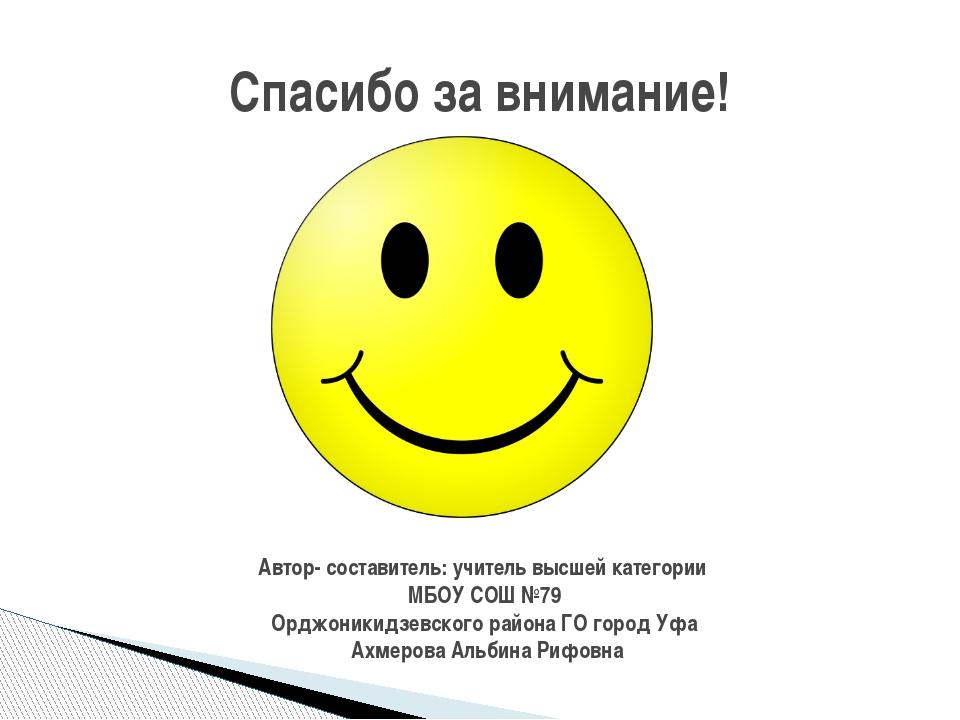Спасибо за внимание! Автор- составитель: учитель высшей категории МБОУ СОШ №7...