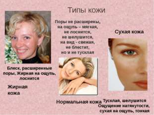 Типы кожи Блеск, расширенные поры, Жирная на ощупь, лоснится Тусклая, шелушит