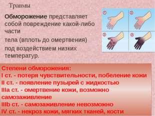 Травмы Обморожение представляет собой повреждение какой-либо части тела (впло