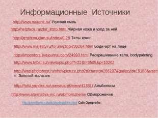 Информационные Источники http://www.noacne.ru/ Угревая сыпь http://helpface.r
