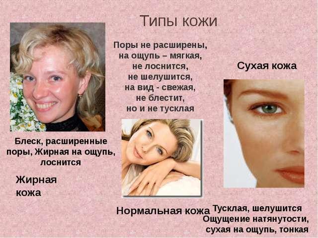 Типы кожи Блеск, расширенные поры, Жирная на ощупь, лоснится Тусклая, шелушит...